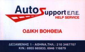 AUTO SUPPORT CARD